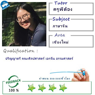 ครูพี่ต้อง (ID : 13689) สอนวิชาภาษาจีน ที่เชียงใหม่