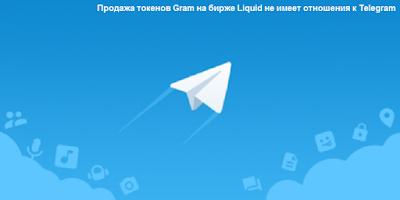 Продажа токенов Gram на бирже Liquid не имеет отношения к Telegram