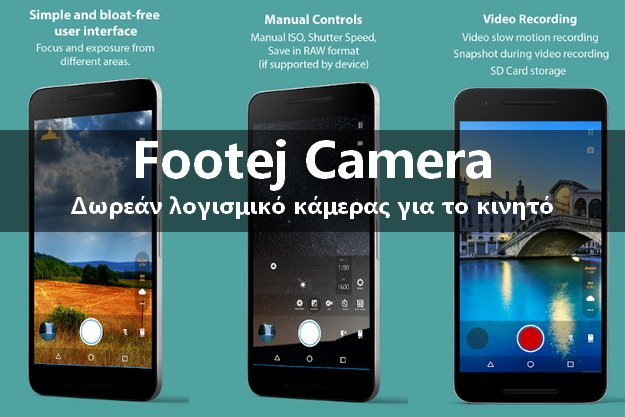 Δωρεάν λογισμικό κάμερας για Smartphones