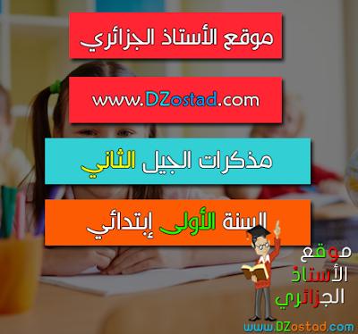 مذكرات السنة الاولى ابتدائي الجيل الثاني لغة عربية pdf حسب المقاطع و الاسابيع