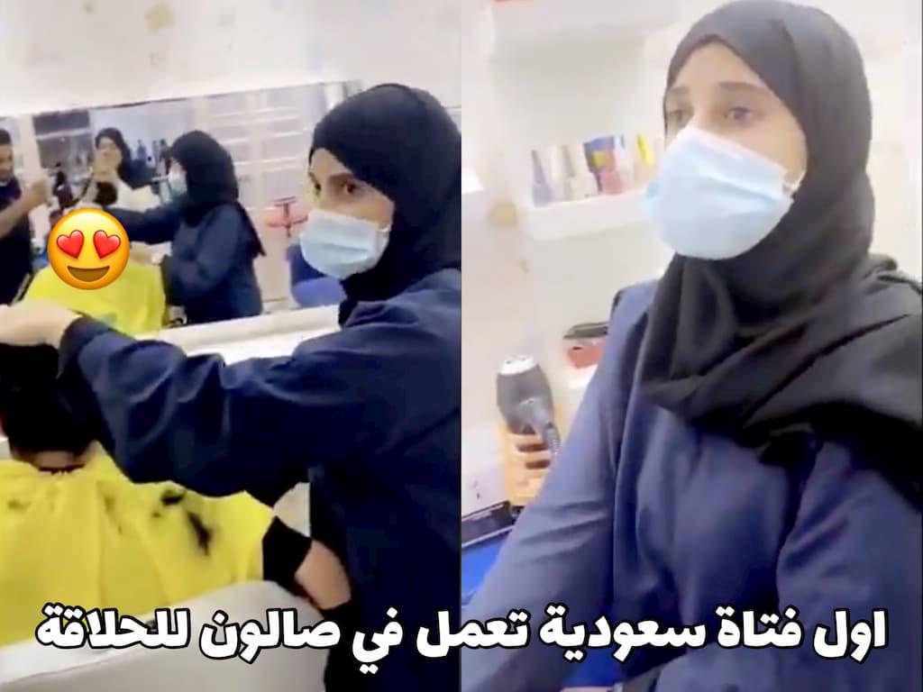 اول فتاة سعودية تعمل في صالون حلاقة بمحافظة الطائف