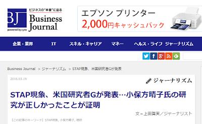 STAP現象、米国研究者Gが発表…小保方晴子氏の研究が正しかったことが証明