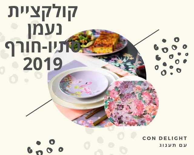קולקציית סתיו-חורף 2019