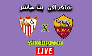 مشاهدة مباراة روما واشبيلية بث مباشر اليوم الاربعاء بتاريخ 06-08-2020 في الدوري الأوروبي