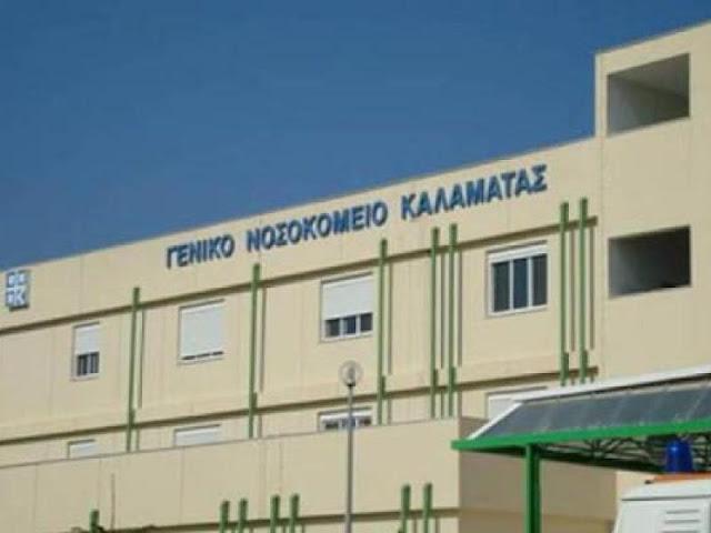 Έβαλαν λουκέτο στο ιατρείο πόνου στο νοσοκομείο Καλαμάτας – Έδιωξαν ασθενείς