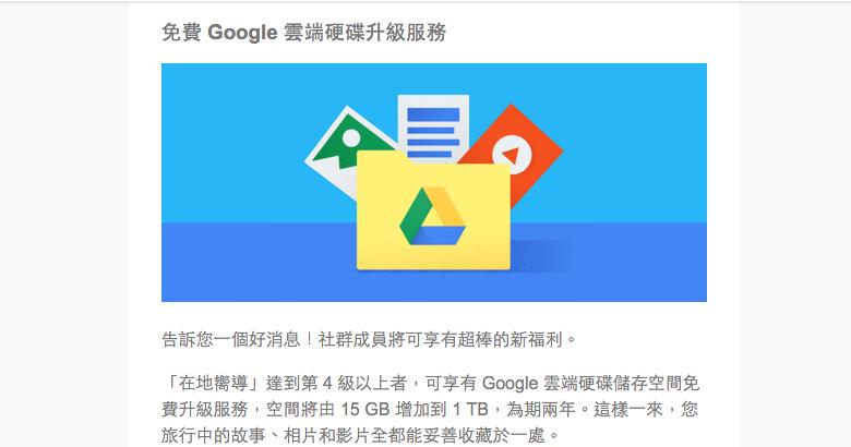 免費1TB Google 雲端硬碟空間!在地嚮導新福利教學