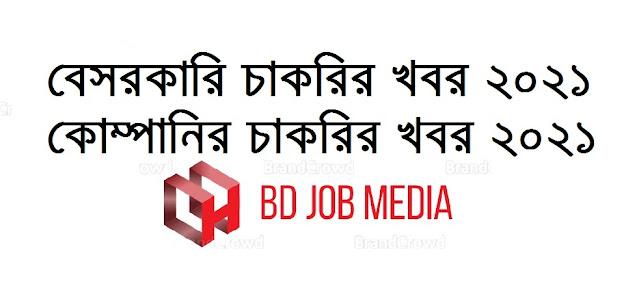 All private company Job Circular 2021 - বেসরকারি চাকরির খবর ২০২১ - কোম্পানির চাকরির খবর ২০২১ - bd jobs media