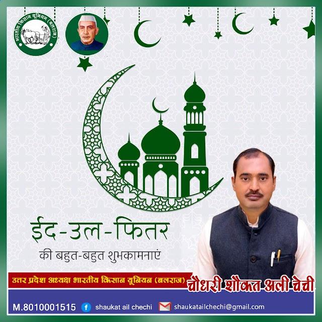 चैधरी शौकत अली चेची उत्तर प्रदेश अध्यक्ष, भारतीय किसान यूनियन (बलराज)  की और से ईद उल फितर की हार्दिक शुभकामनाएं