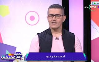 برنامج الكورة مع عفيفى حلقة الجمعه 4-8-2017 مع احمد عفيفى