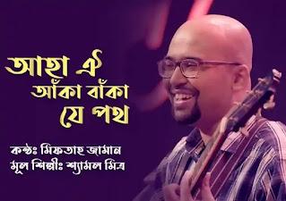 Aha Oi Aka Baka Je Poth Lyrics (ওই আকা বাঁকা যে পথ) Shyamal Mitra
