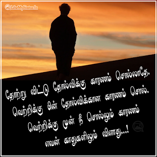 Tamil life quote victory