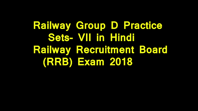 Railway Group D Practice Sets- VII