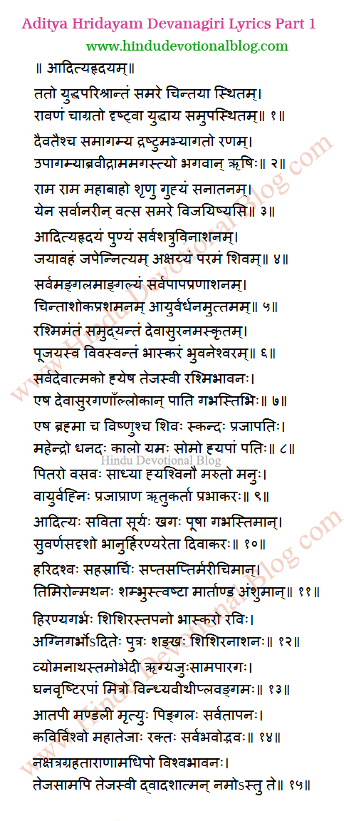 Aditya Hridayam Lyrics in Sanskrit Part 1, Devanagari Script