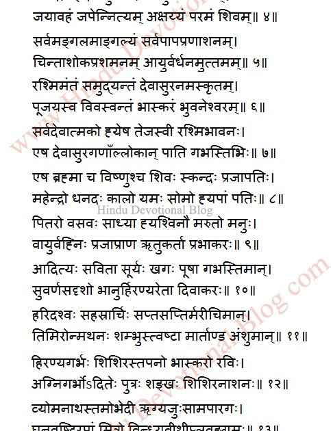 Aditya Hridayam Lyrics in Sanskrit | Hindu Devotional Blog