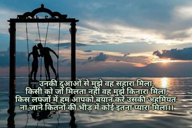 romantic shayari,  romantic shayari in hindi, true love shayari, romantic love shayari, cute shayari, romantic shayari image, love shayari for gf, girlfriend shayari, new love shayari,  romantic shayari for gf