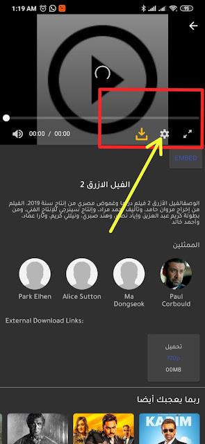 اختيار جودة المشاهدة في  برنامج Egybest APK