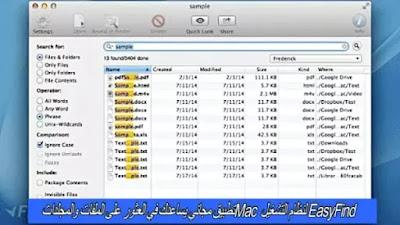 EasyFind لنظام التشغيل Mac تطبيق مجاني يساعدك في العثور على الملفات والمجلدات