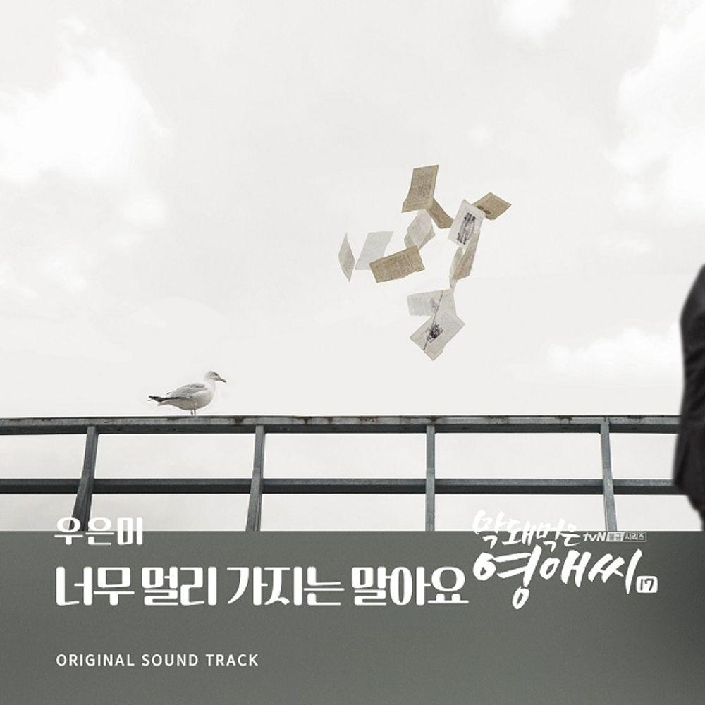 Woo Eun Mi – Rude Miss Young-Ae Season 17 Part.14