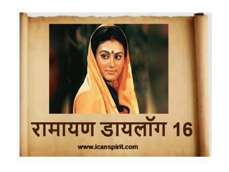 Ramayan Dialogue 16