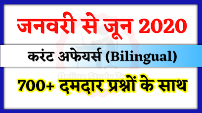January to June 2020 Bilingual Current Affairs Pdf Download