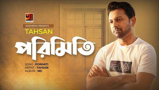 (পরিমিতি) Porimiti Lyrics Tahsan Bangla Song