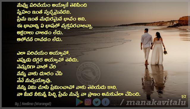 Telugu Husband and Wife Quotes in Telugu