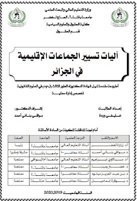أطروحة دكتوراه: آليات تسيير الجماعات الإقليمية في الجزائر PDF