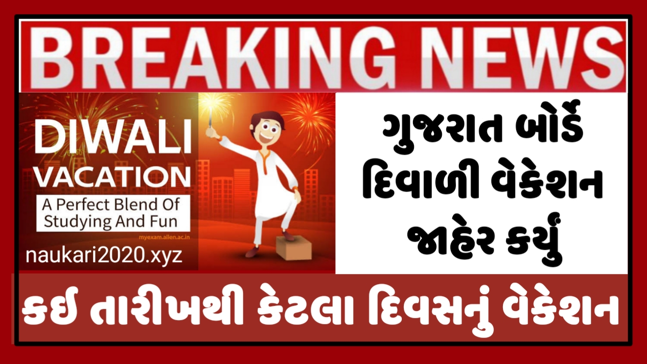 Gujarat Educational Year 2020-21 Diwali Vacation Official Letter