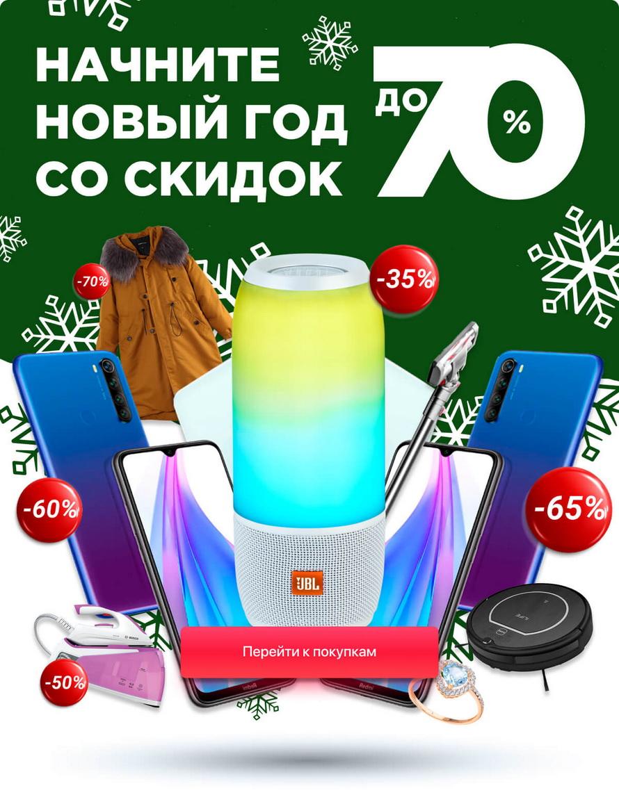 Зимняя распродажа: начните Новый год со скидок до 70%
