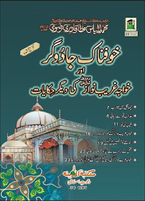 Download: Khauf-Nak Jadugar pdf in Urdu by Ilyas Attar Qadri