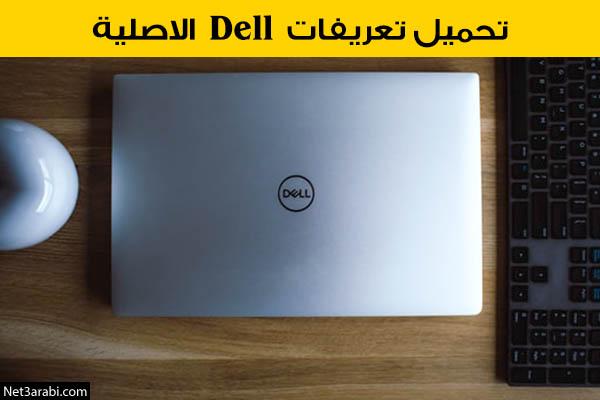 تحميل تعريفات لاب توب Dell الاصلية من موقع ديل الرسمي