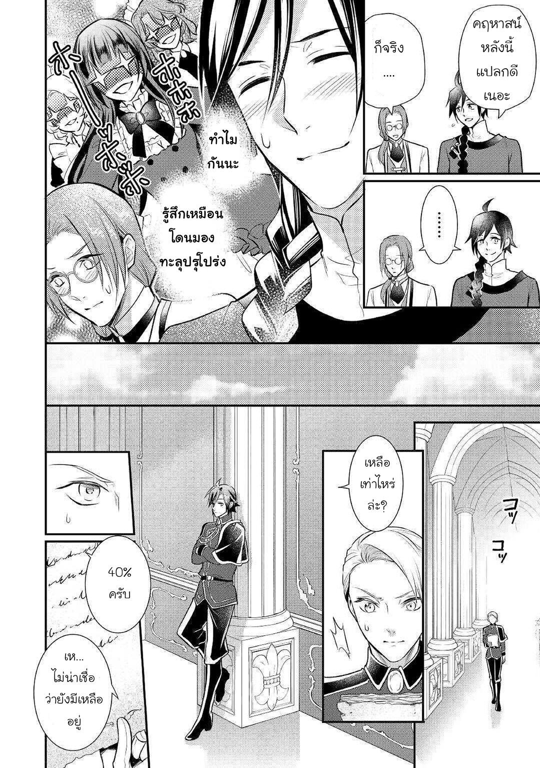 อ่านการ์ตูน Daites Ryou Koubouki ตอนที่ 27 หน้าที่ 22