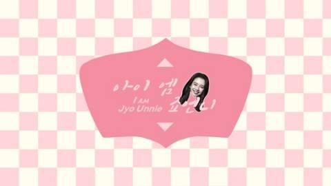 I Am Jyo Unnie 宋智孝 真人秀
