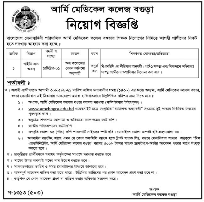 সেনাবাহিনীর বেসামরিক পদে নিয়োগ বিজ্ঞপ্তি ২০২১ - Bangladesh Army Civil Job Circular 2021