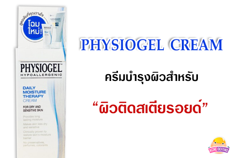 Physiogel Cream สิวสเตียรอยด์