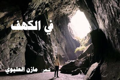 مازن العليوي، قصيدة: في الكهف