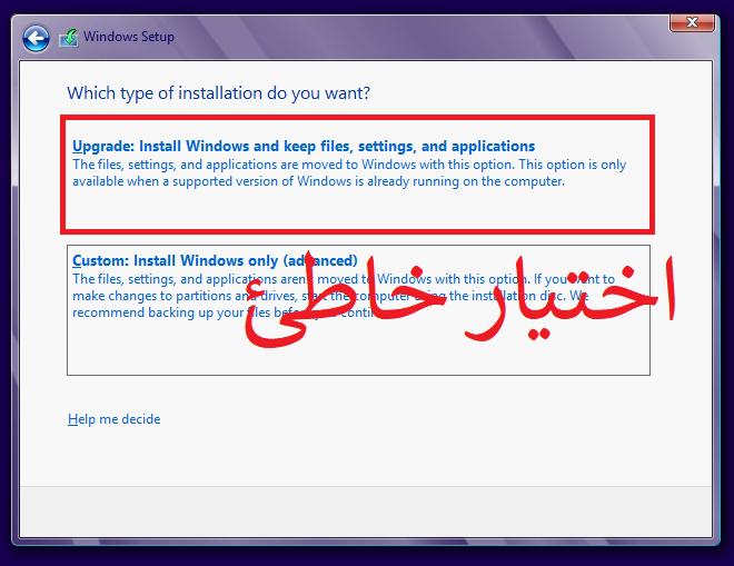 حل مشكلة تعدد اصدارات و نسخ الويندوز عند الدخول الي البوت