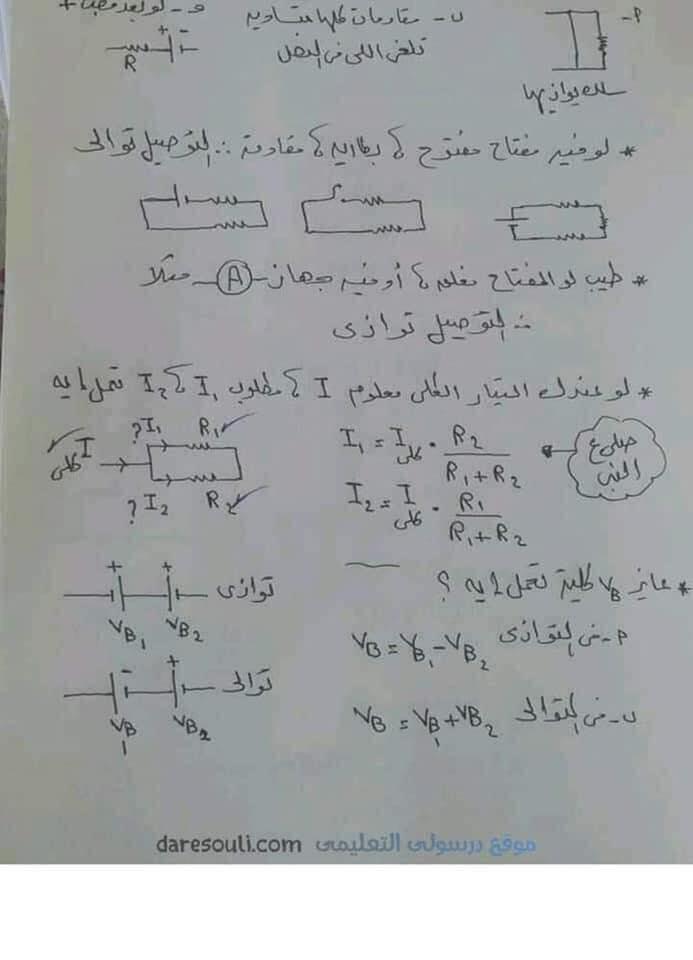 لطلاب الثانوية العامة.. ملخص تريكات الفيزياء اللي لازم تركز عليها 2