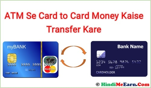 ATM se card to card money kaise transfer kare