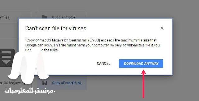 """حل مشكلة """" لا يمكن تحميل هذا الملف في الوقت الحالي """" في جوجل درايف drive"""