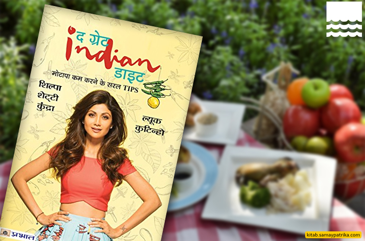 the_great_indian_diet_hindi_book