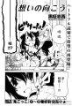 Beyond the Feeling Manga
