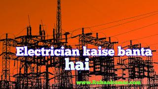 Electrician kya hai Aur Electrician kaise banta hai hindi jankari
