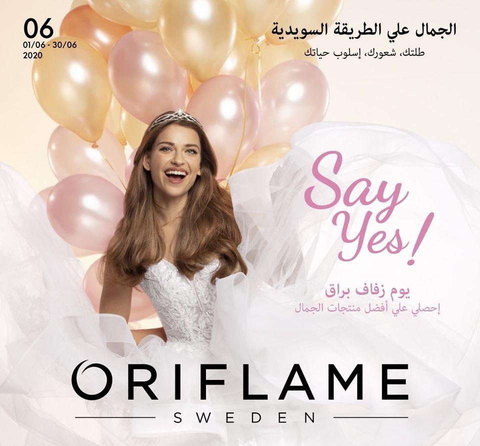 كتالوج اوريفليم يونيو 2020 يوم زفاف براق Oriflame