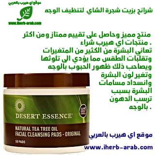 شرائح بزيت شجرة الشاي  لتنظيف الوجه Desert Essence, Natural Tea Tree Oil Facial Cleansing Pads, Original, 50 Pads