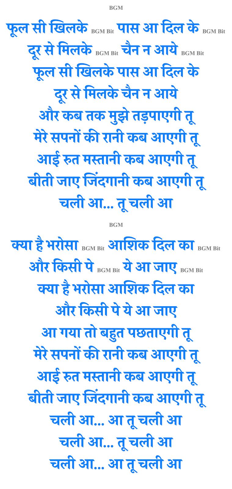 Mere Sapnon Ki Rani Song Lyrics in Hindi From Aaradhana