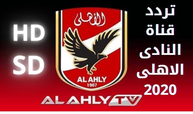 تردد قناة النادي الأهلي الجديد HD بجودة عالية على النايل سات 2020