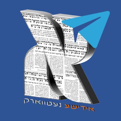 https://t.me/YiddisheNews