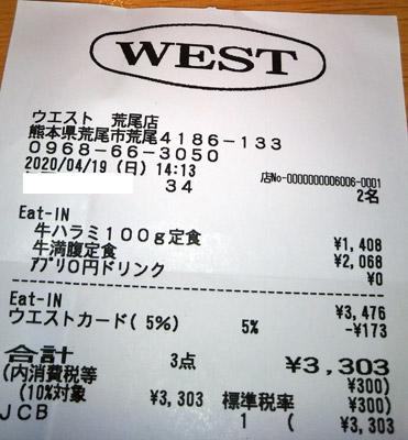 焼肉ウエスト 荒尾店 2020/4/19 飲食のレシート
