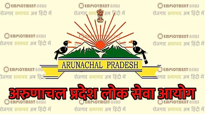 Arunachal Pradesh PSC Apply Online